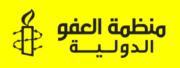 شعار منظمه العفو الدولية